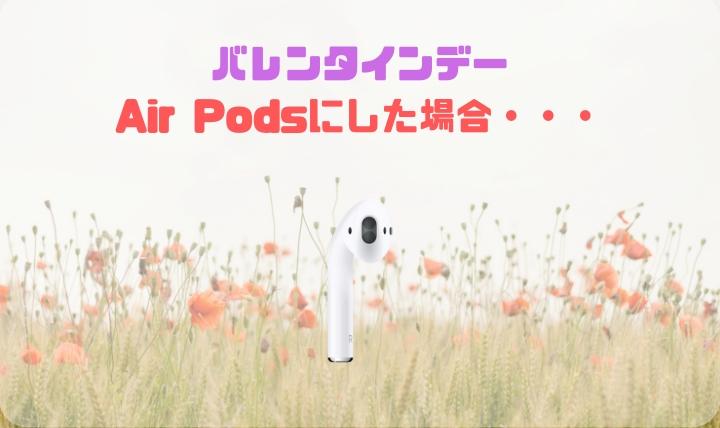 バレンタインデー Airpods