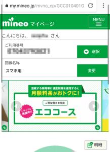 mineoマイページトップ