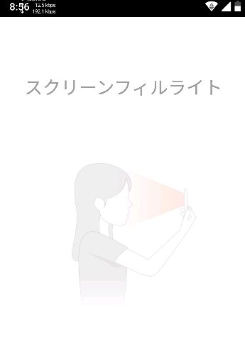 スクリーンフィルライトが適用されました、の通知画面