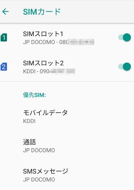 モバイル・通話・SMSで優先させるSIMを選択する画面