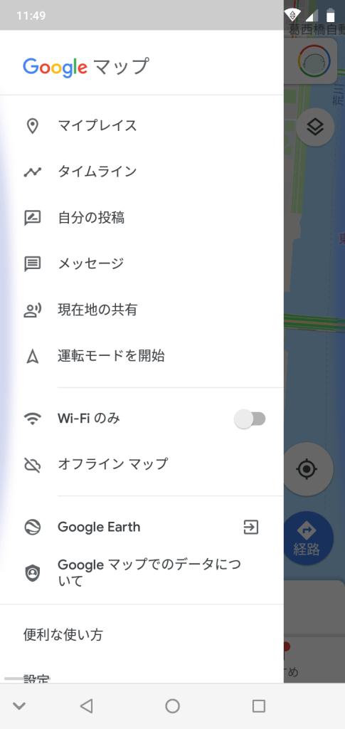 Googlemapのメニュー