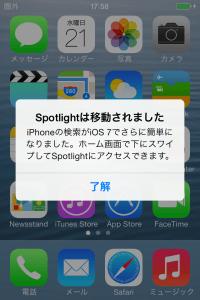 Spotlight検索は移動されました。