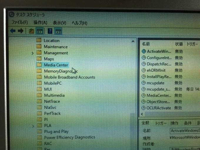 「タスク スケジューラ(ローカル)」→「Microsoft」→「Windows」→「Media Center」