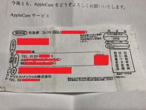 宅急便コレクト 修理代(税込)3456円