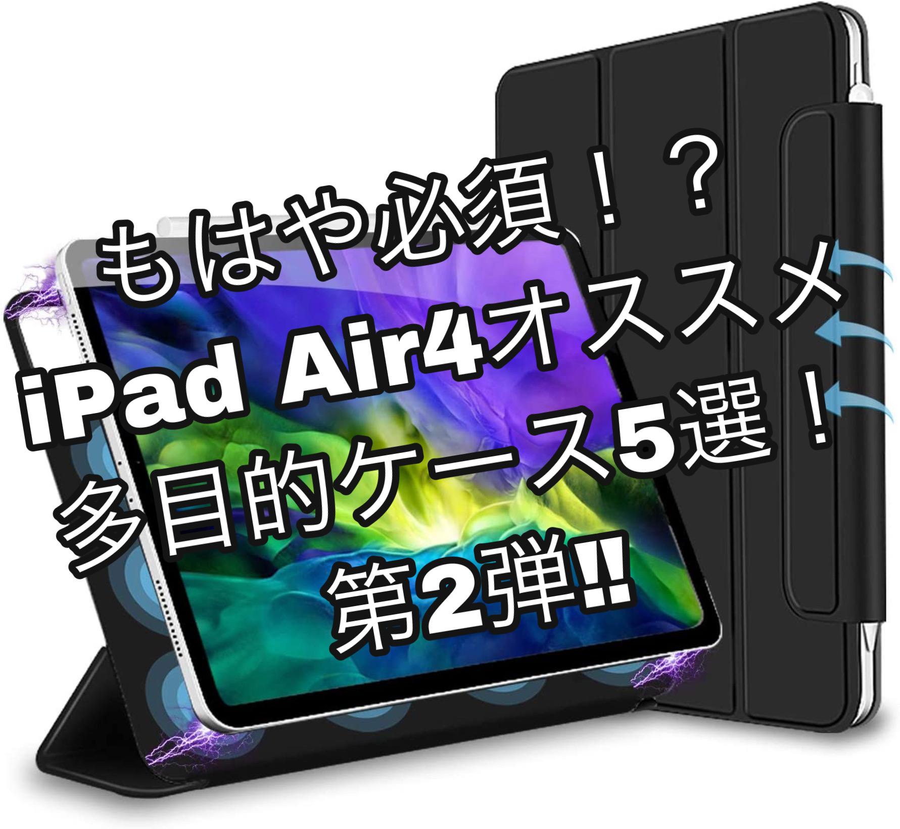 iPad Air4のケース紹介