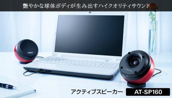 これはかっこいい!デザイン・音質・コンパクトな球体スピーカーが1万円以下!