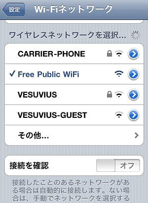 電波が入らない場所でも出現する「Free Public WiFi」には注意