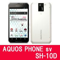 AQUOS PHONE sv SH-10D カバー(ケース)入荷