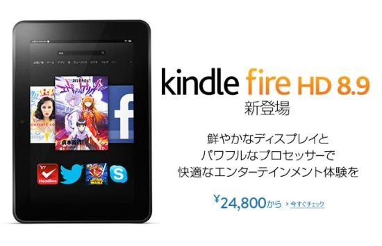 2万円台のタブレットKindle Fire HD 8.9とiPadの比較