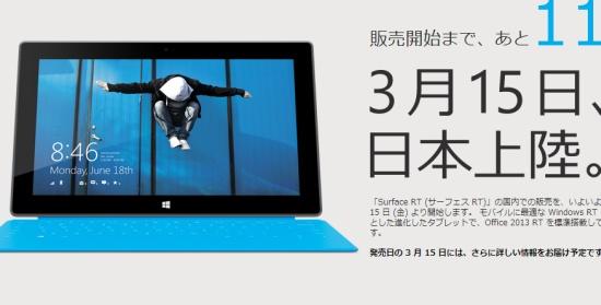 Surface RTとiPadとNexus10を比較してみた。