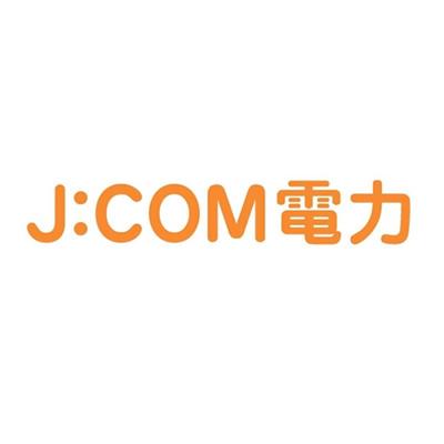 1割電気料金を安くできるサービス「J:COM電力」を関東内マンションでサービス開始