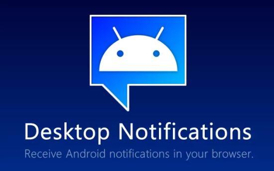 Androidの通知をパソコンで通知で受け取る「Desktop Notifications」