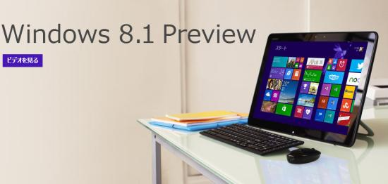Windows 8.1を10月18日にリリース、8利用者は無料でアップグレード可能