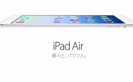 iPad Air とiPadの違いはどこなのか、スペックを比較してみた。