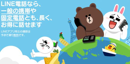 LINE 電話なら1分あたり6.5円で通話可能になる。