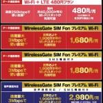 ワイヤレスゲート1680円でデータ通信使い放題のSIMの感想