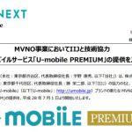 格安SIM考察 U-mobile Premium はIIJ。質が高いということは・・・。