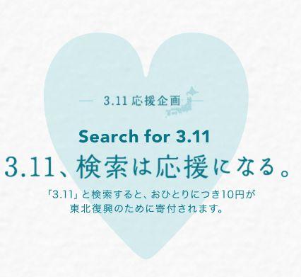 Yahoo!「3.11」と検索して10円寄付しよう