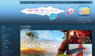 【2017】Steamサマーセールは本日深夜2時よりスタート!