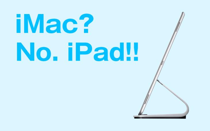 iPadをiMacのように使えるロジクールのスタイリッシュな充電スタンド「BASE」