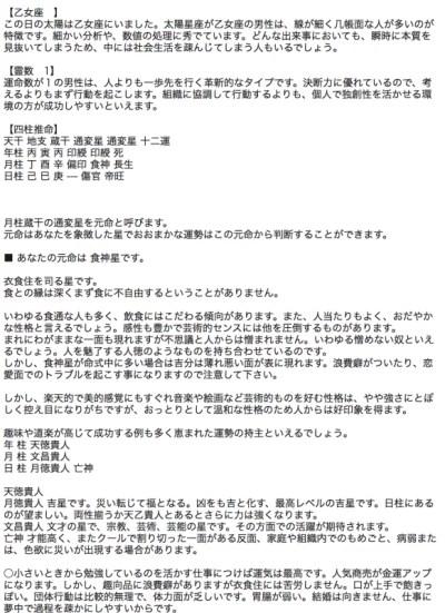 電話占い ピュアリ 神女先生 鑑定結果1
