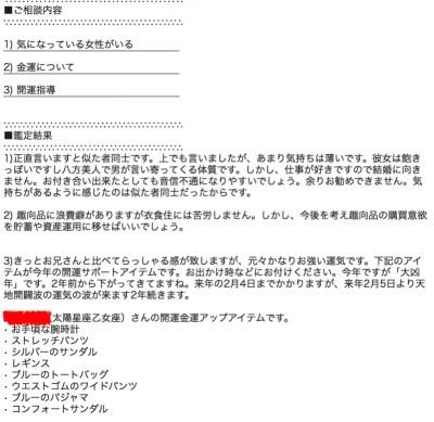 電話占い ピュアリ 神女先生 鑑定結果2