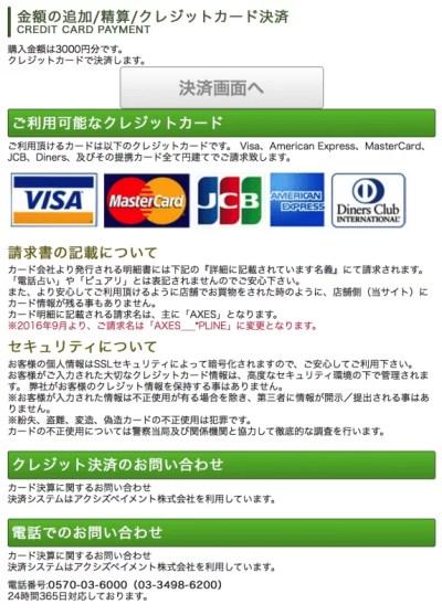 電話占いピュアリ 支払い方法 振込3