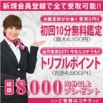 電話占いピュアリ攻略!登録〜退会,人気占い師口コミ20選