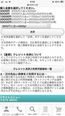 ピュアリ 精算3