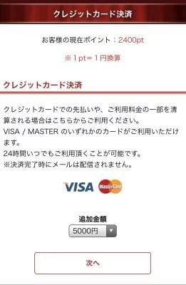 電話占いカリス 支払い方法 料金支払い10