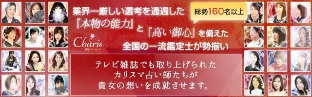 電話占いカリス攻略!登録〜退会,人気占い師口コミ18選