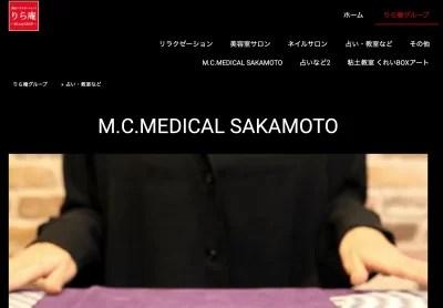M.C.MEDICAL SAKAMOTO
