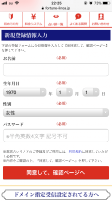 電話占い リノア 登録2