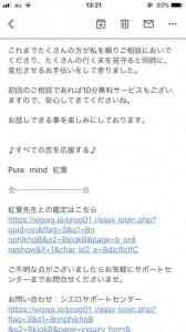 電話占いシエロ 鑑定3