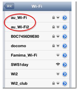 iPhone5でau wi-fiにつなげる方法知らなかった…。   ガジェとろ