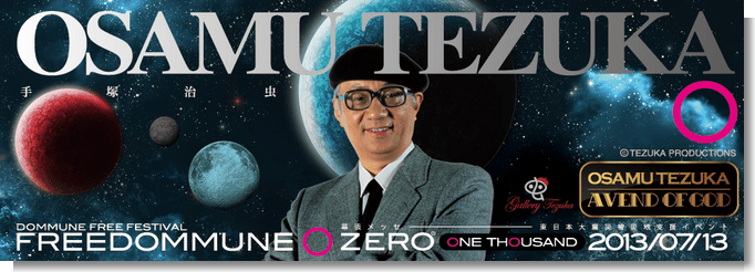 FREEDOMMUNE 0<ZERO>ONE THOUSAND 2013