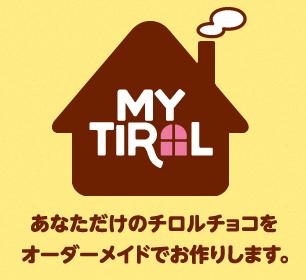MYTIROL2