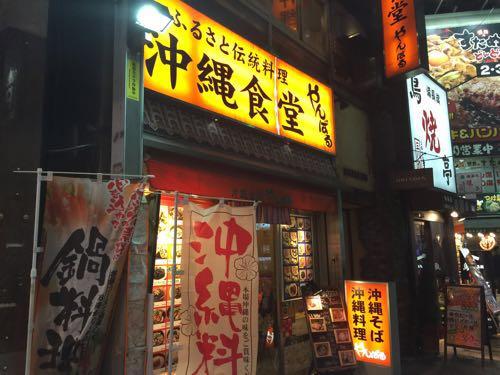 okinwaryouri1