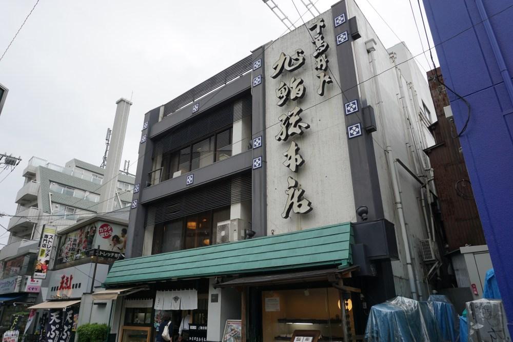 下高井戸 旭鮨総本店 外観