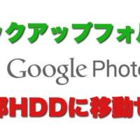 googlephotosbackup6