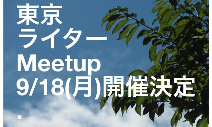 tokyowritermeetup