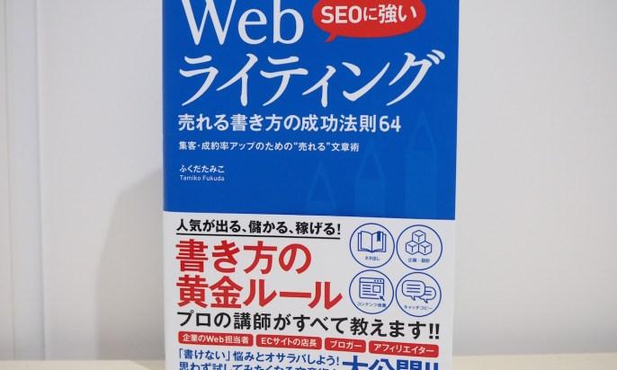 webwrigthingbook1
