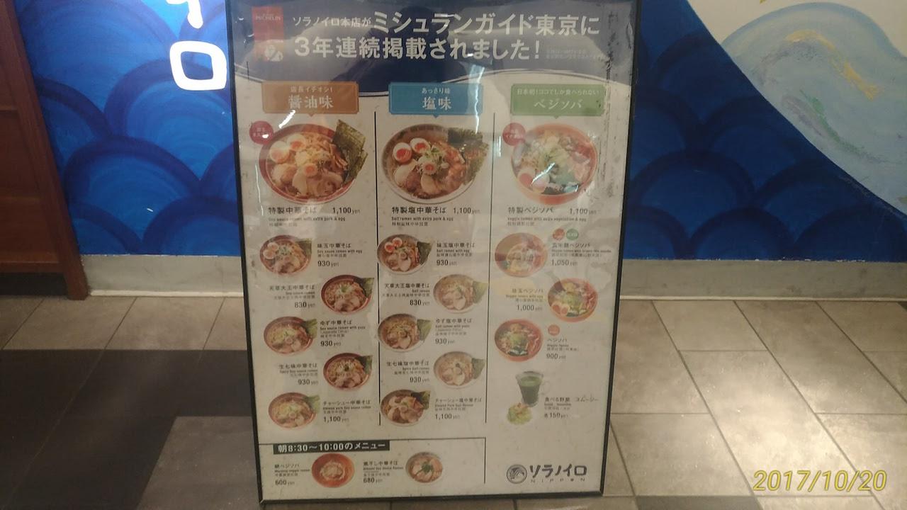 tokyo-ramen5