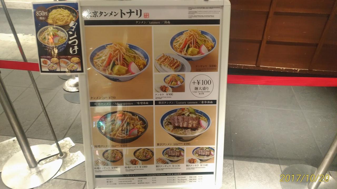 tokyo-ramen6