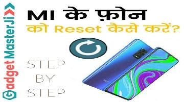 Mi Phone Ko Reset Kaise kare