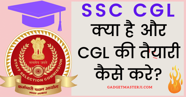 CGL Full Form in Hindi