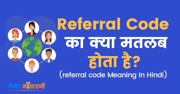 Referral Code Meaning in hindi, Referral Code Ke Fayde, What is Referral Code in hindi