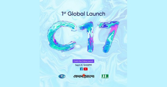realme C17 Launch - Teaser