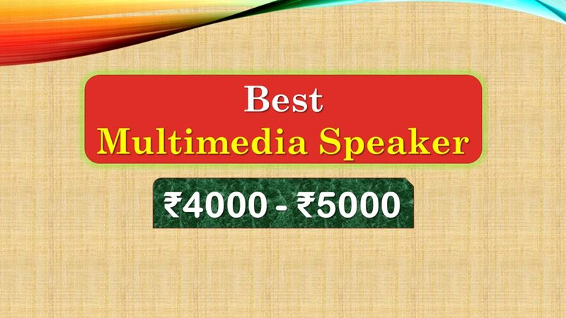 Best Multimedia Speaker System under 5000 Rupees in India Market