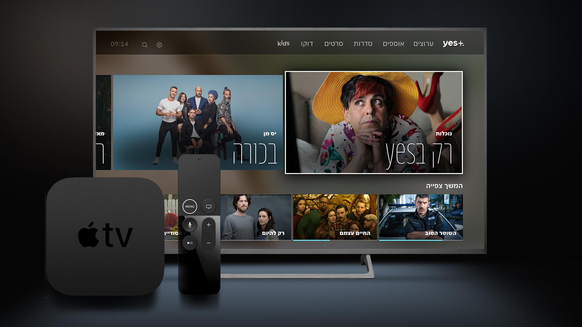 yes משיקה את שירות yes plus יחד עם אפל – The Gadget Reviews
